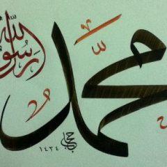 Nabi yang Mulia Muhammad Adalah Manusia