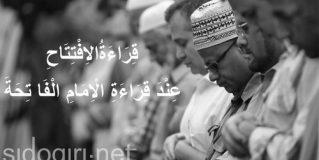 Baca Doa Iftitah Atau Mendengarkan Imam